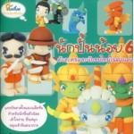 นักปั้นน้อย 6 ตัวละครและนักรบไทยในตำนาน