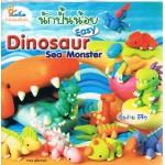 นักปั้นน้อย Easy Dinosaur Sea Monster