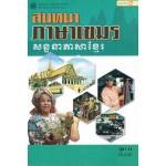 สนทนาภาษาเขมร : Visit Khmer