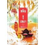 หลินซูเหยา เล่ม 2 (เหม่ยเหม่ย)