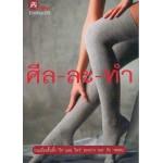She Erotic 5 ศีล-ละ-ทำ (รวมเรื่องสั้นหญิงรักหญิง)