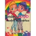 undersTOOD เรื่องตุ๊ดๆสนุดสุดเหวี่ยง! (Gay and Guy)