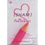 [SHAM] รักนี้ไม่มีลวง (หมาน้อยพิทักษ์ดวงดาว)