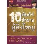 10 คัมภีร์นักขายผู้ยิ่งใหญ่ที่สุดในโลก