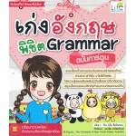 เก่งอังกฤษพิชิต Grammar ฉบับการ์ตูน