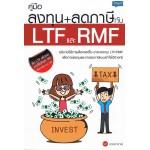 คู่มือลงทุน ลดภาษีกับ LTFและ RMF