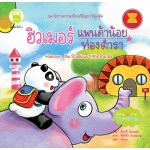 ฮิวเมอร์แพนด้าน้อยท่องตำรา (นิทานสองภาษาไทย-อังกฤษ)