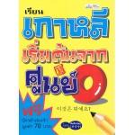 เรียนเกาหลีเริ่มต้นจากศูนย์