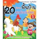 20 นิทานพื้นบ้านสอนใจเด็กไทย 1