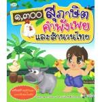 1,300 สุภาษิต คำพังเพย และสำนวนไทย