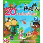 20 นิทานพื้นบ้าน สอนใจเด็กไทย 2