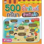 500 คำศัพท์ กริยาสำหรับเด็ก