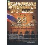 ลึกล้วงลับ 28 นายกรัฐมนตรีไทย