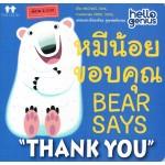 หมีน้อยขอบคุณ