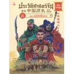 ประวัติศาสตร์จีน ฉบับการ์ตูน 11 ตอนเพลิงศึกที่ผาแดง
