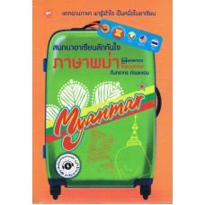 สนทนาอาเซียนลัดทันใจ ภาษาพม่า