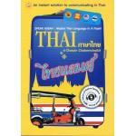 THAI ภาษาไทย