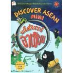 Discover Asean mini มหัศจรรย์อาเซียน