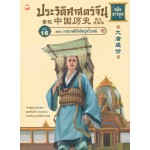 ประวัติศาสตร์จีน ฉบับการ์ตูน 16 ตอนราชวงศ์ถังอันรุ