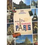 ลางาน 7 วัน ไปท่องสวรรค์ปารีส