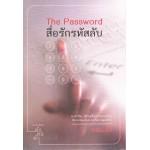 The Password สื่อรักรหัสลับ (ทอม สิริ)