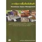 การจัดการพื้นที่คลังสินค้า (warehouse space management)