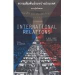 INTERNATIONAL RELATIONS ความสัมพันธ์ระหว่างประเทศ ความรู้ฉบับพกพา