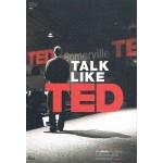 Talk Like TED 9 เคล็ดลับการนำเสนอให้เปี่ยมพลัง ตรึงใจ และสร้างสรรค์