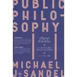 Public Philosophy ปรัชญาสาธารณะ