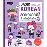 Basic Korean ภาษาเกาหลีสำหรับผู้เริ่มต้น