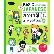 Basic Japanese ภาษาญี่ปุ่นสำหรับผู้เริ่มต้น