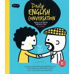 Daily English Conversation สนทนาภาษาอังกฤษในชีวิตประจำวัน ฉบับสมบูรณ์ + CD