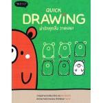 Quick Drawing น่ารักทุกสิ่ง วาดเลย!