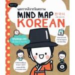 Mind Map Korean พูดเกาหลีจากจินตภาพ + CD