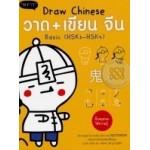 วาด+เขียน จีน Draw Chinese