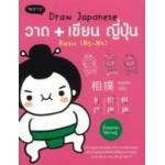 Draw Japanese วาด+เขียน ภาษาญี่ปุ่น