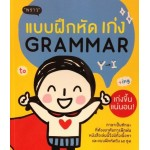 แบบฝึกหัดเก่ง Grammar