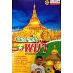 ได้เวลาเที่ยว พม่า