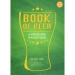 Book of Beer การดื่มเบียร์คือศิลปะอย่างหนึ่ง