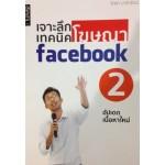 เจาะลึกเทคนิคโฆษณา facebook 2