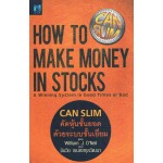 How to Make Money in Stocks CAN SLIM คัดหุ้นชั้นยอด ด้วยระบบชั้นเยี่ยม