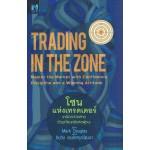 โซนแห่งเทรดเดอร์ : Trading in The Zone