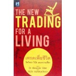 เทรดเพื่อชีวิต : The New Trading for a Living