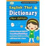 English-Thai Dictionary New Edition พจนานุกรมอังกฤษ-ไทย สำหรับนักเรียน