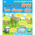 พจนานุกรมภาพไทย-อังกฤษ-ญี่ปุ่น