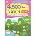 4,500 คำศัพท์อังกฤษ สำหรับเด็ก (ปกแข็ง)