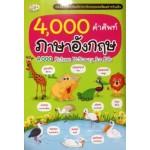 4,000 คำศัพท์ภาษาอังกฤษ 4,000 Pictures Dictionary for Kids