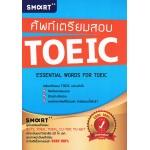 ศัพท์เตรียมสอบ TOEIC Essential Words For Toeic