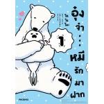อุ๋งจ๋า...หมีรักมาฝาก เล่ม 01