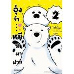 อุ๋งจ๋า...หมีรักมาฝาก เล่ม 02
